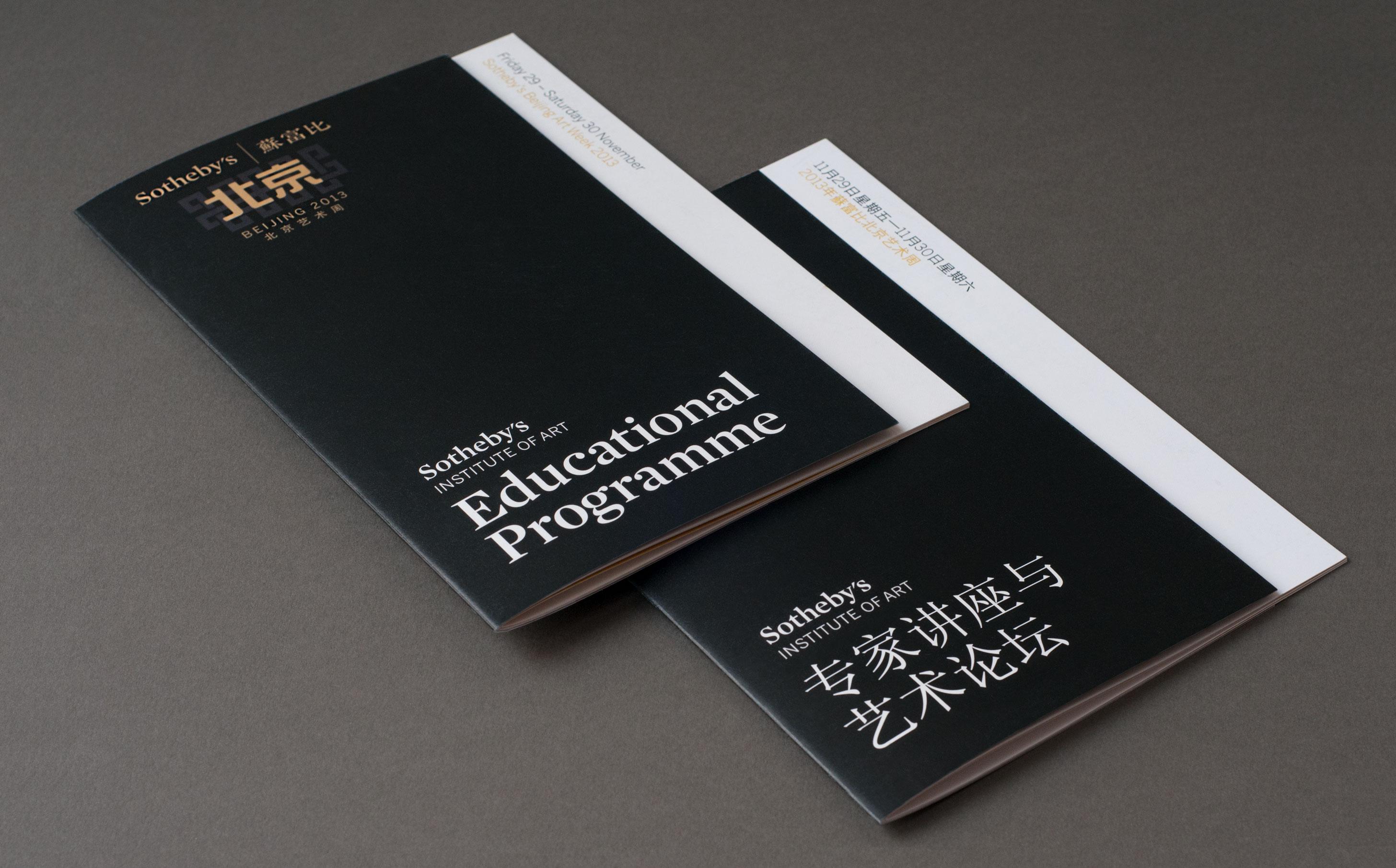 sothebys-brochure-design-cover