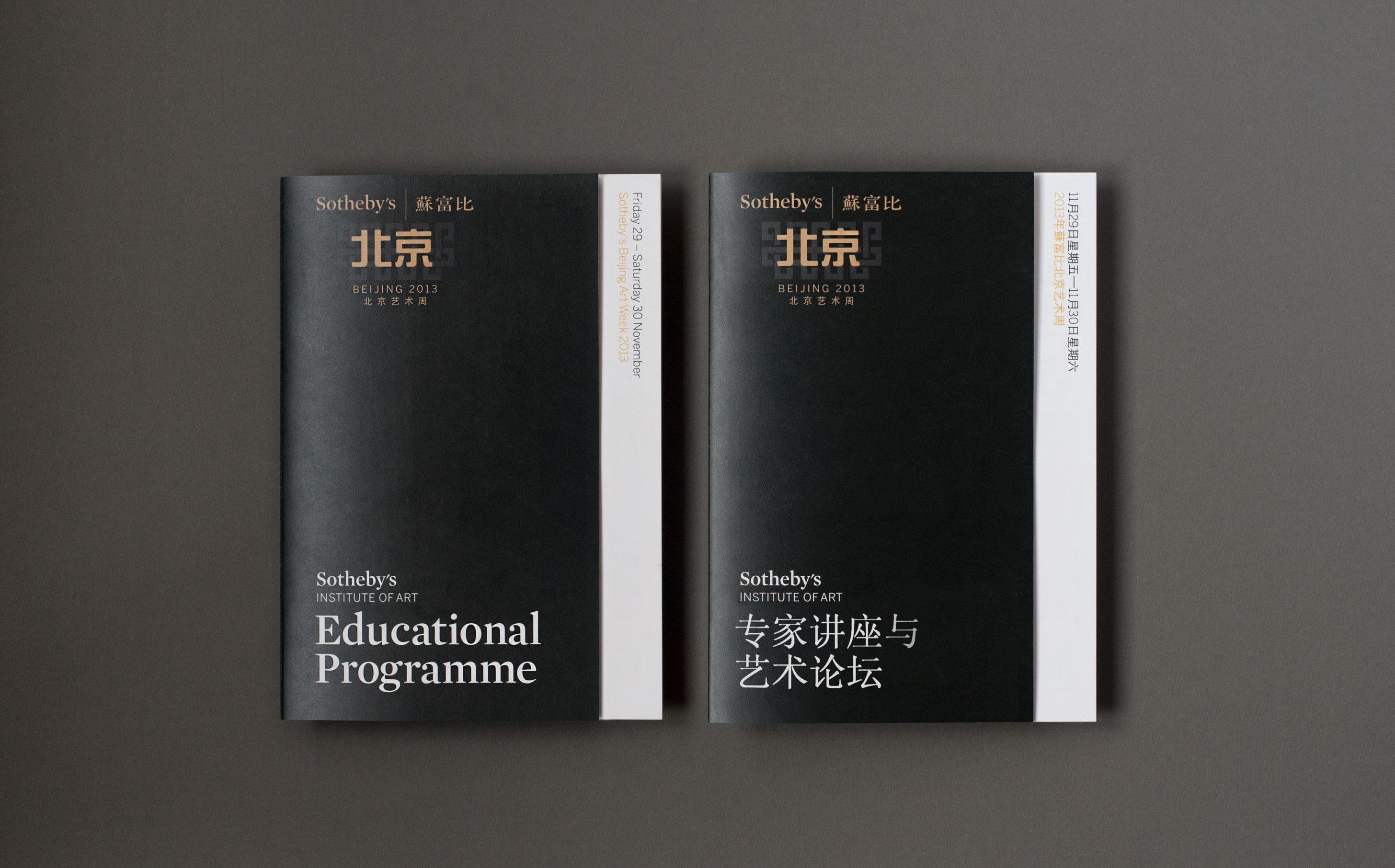 sothebys-brochure-design-00